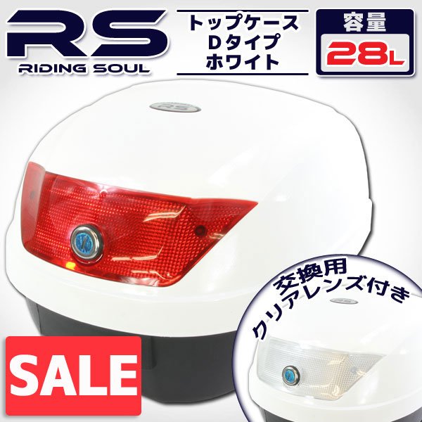 ★セール  バイク用 28L 大容量 リアボックス/トップケース ベース付  ホワイト Dタイプ
