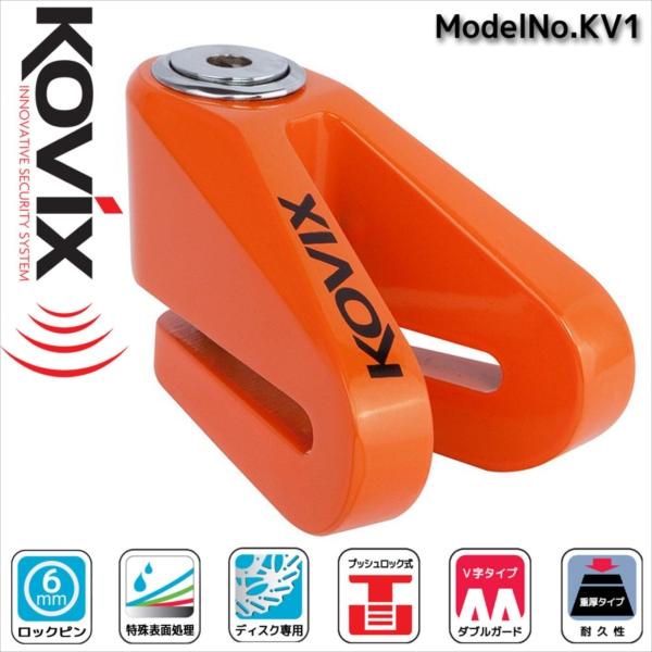 KV1オレンジ