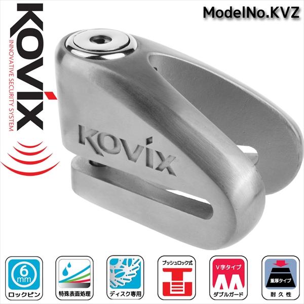 ご購入特典付き! KOVIX V字型 ディスクロック KVZ (カラー:ステンレス)