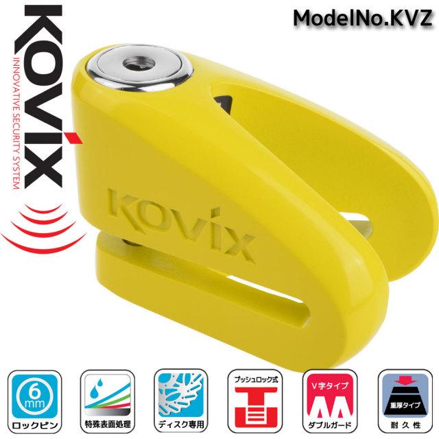 ご購入特典付き! KOVIX V字型 ディスクロック KVZ (カラー:イエロー)