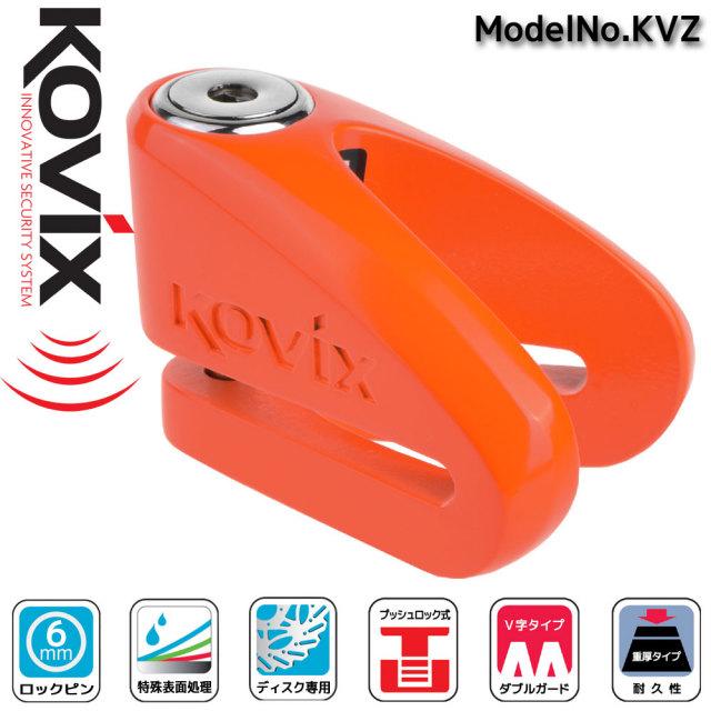 ご購入特典付き! KOVIX V字型 ディスクロック KVZ (カラー:蛍光オレンジ)