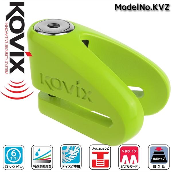 ご購入特典付き! KOVIX V字型 ディスクロック KVZ (カラー:蛍光グリーン)