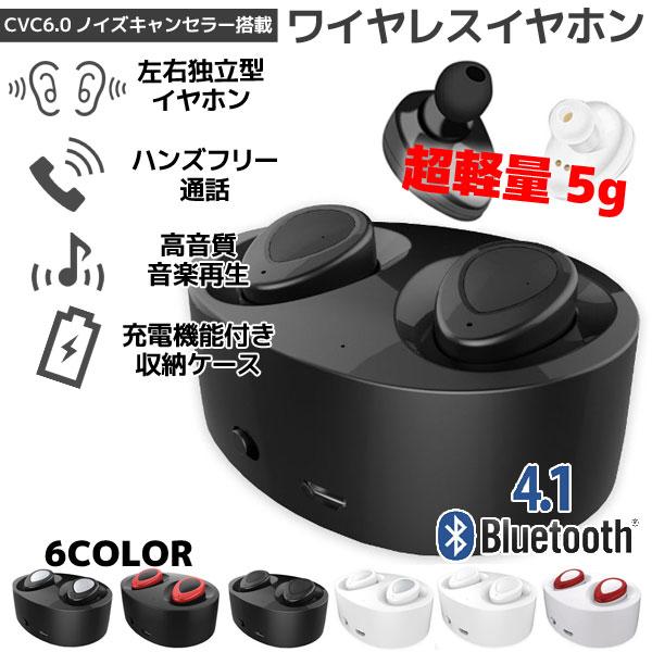 イヤホン Bluetooth 黒