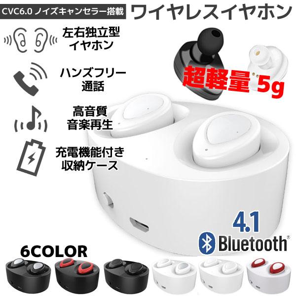 イヤホン Bluetooth 白