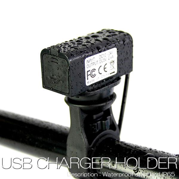 USB電源ホルダー防水