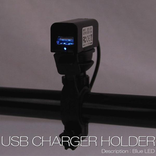 USB電源ホルダーLED点灯