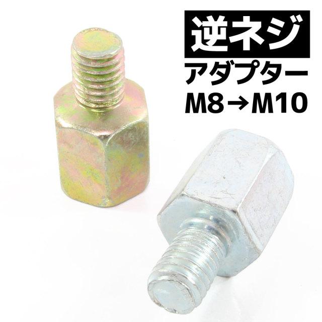 汎用 バイクミラー 逆ネジアダプター サイズ変換アダプター ホルダー 10mm → 8mm  ヤマハ車