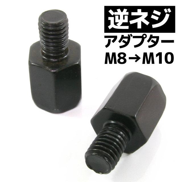 汎用 バイクミラー 逆ネジアダプター ブラック 黒 サイズ変換アダプター ホルダー 10mm → 8mm  ヤマハ車