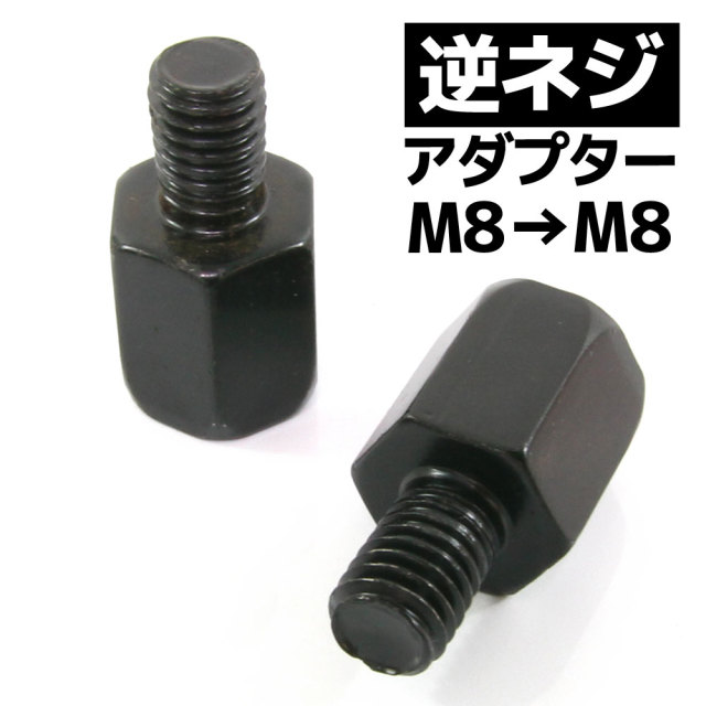 汎用 バイクミラー 逆ネジアダプター ブラック 黒 サイズ変換アダプター ホルダー 8mm  ヤマハ車
