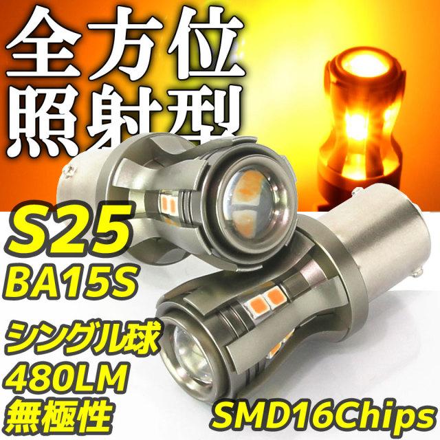 リフレクトLED S25 BA15S オレンジ