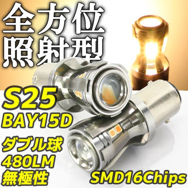 リフレクトLED S25 BAY15D ホワイト