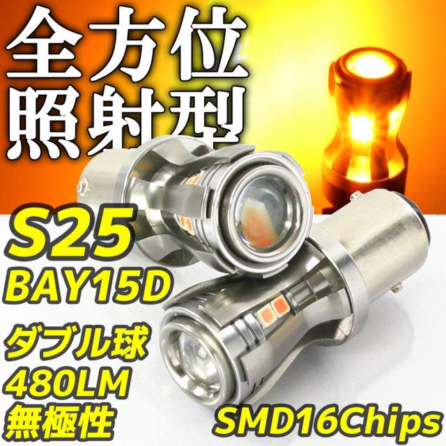 リフレクトLED S25 BAY15D オレンジ