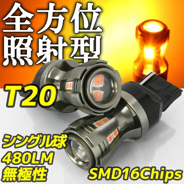 リフレクトLED T20 シングル オレンジ