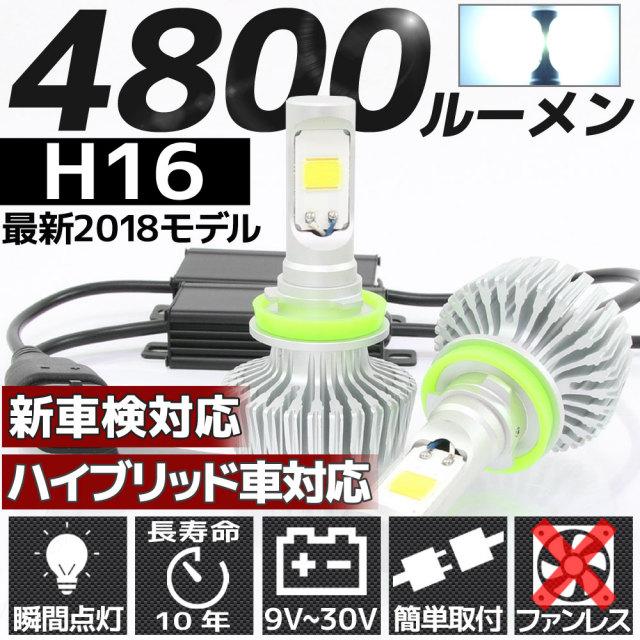 LEDヘッドライトH16