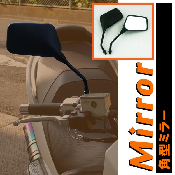 角型ミラー