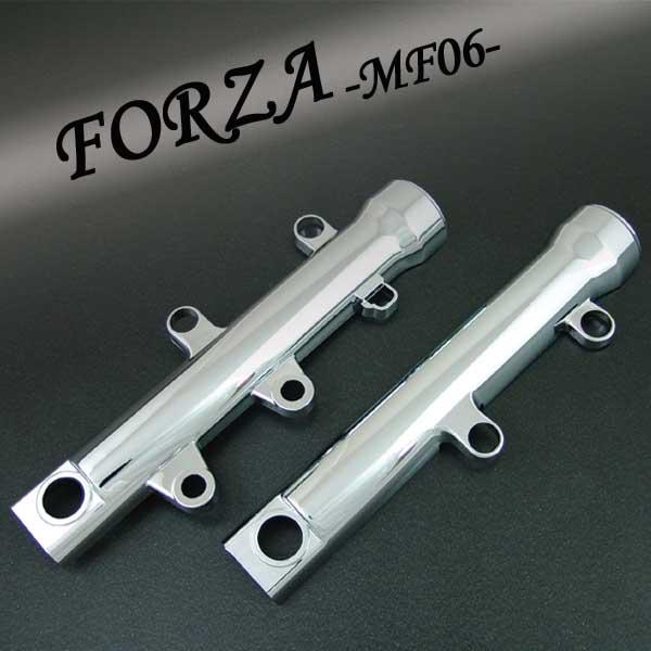 フォルツァ用(MF06):メッキフロントフォークカバー