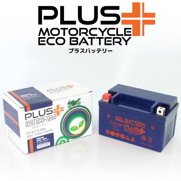 オートバイバッテリー:ジェルバッテリー/PTX7A-BS 互換 YTX7A-BS FTX7A-BS GTX7A-BS