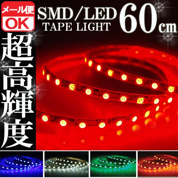 LEDテープ SMDテープ レッド