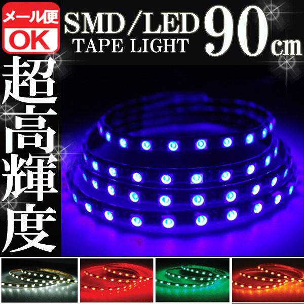 LEDテープ SMDテープ ブルー