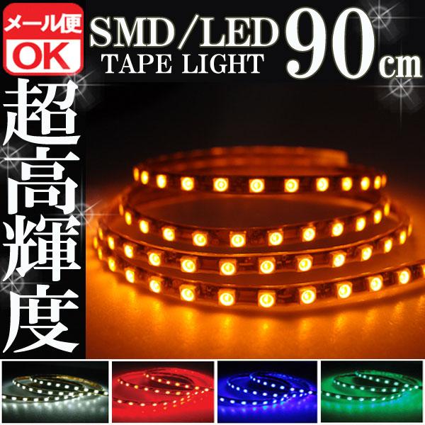 LEDテープ SMDテープ オレンジ