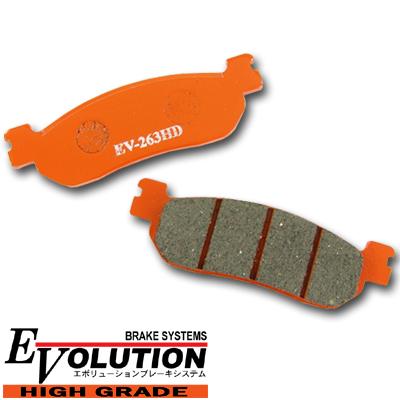 エボリューションハイグレードブレーキパッド EV-263HD