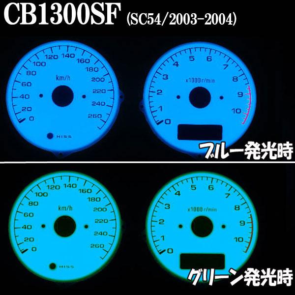 CB1300SF(SC54)2003年~2004年用:ELメーターパネル ホワイトパネル グリーンorブルー発光