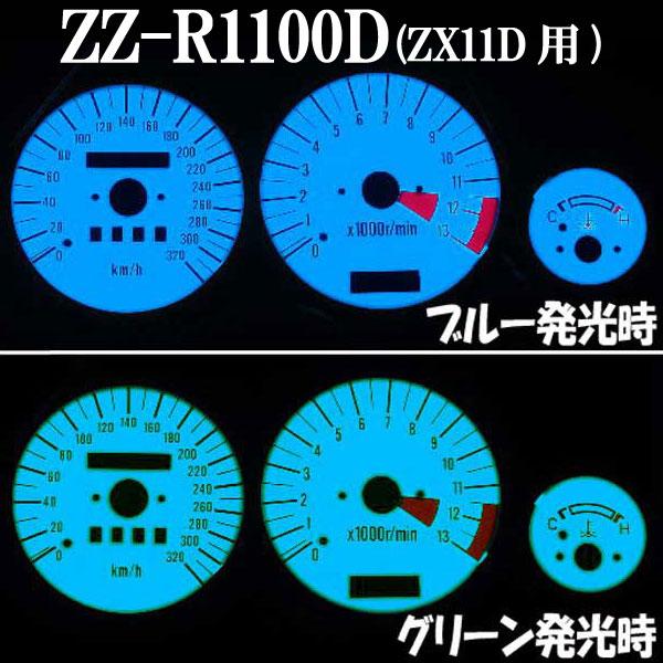 ZZ-R1100D(ZX11D)用:ELメーターパネル ホワイトパネル グリーンorブルー発光