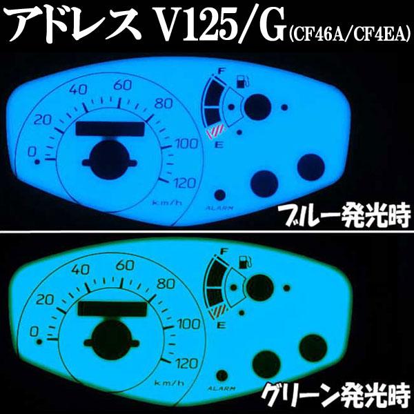 アドレスV125/G用(CF46A/CF4EA):ELメーターパネル ホワイトパネル グリーンorブルー発光