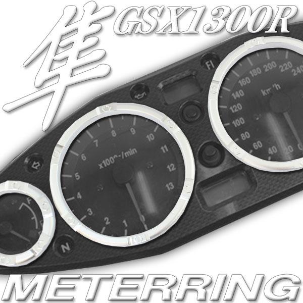 GSX1300R メーターリング/シルバー