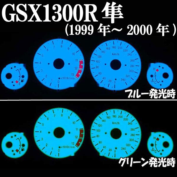 GSX1300R ハヤブサ 隼 99`~00` ホワイト ELメーター