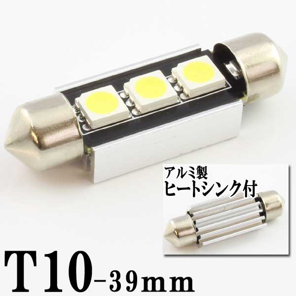 T10-39mm 3LEDヒートシンク