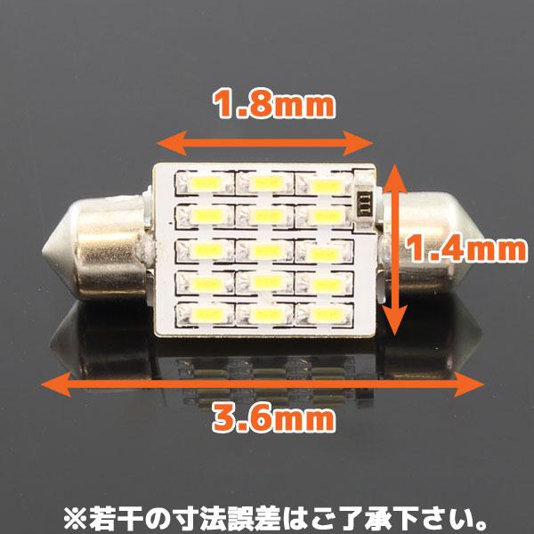 T10-36mm 15連SMD/LEDバルブ