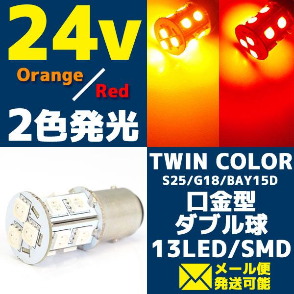 24V/LEDバルブ2色発光 オレンジ/レッド