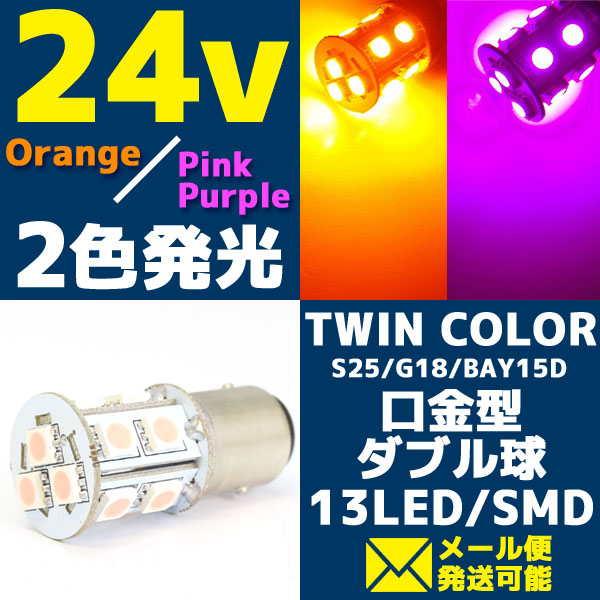 24V/LEDバルブ2色発光 オレンジ/ピンクパープル