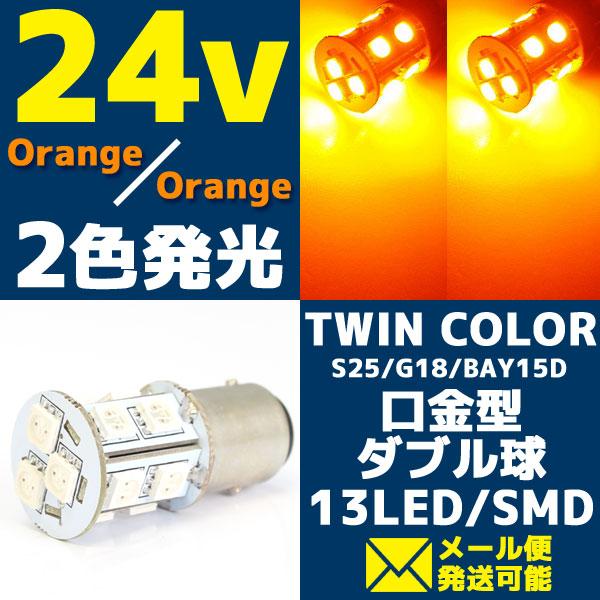 24V/LEDバルブ2色発光 オレンジ/オレンジ