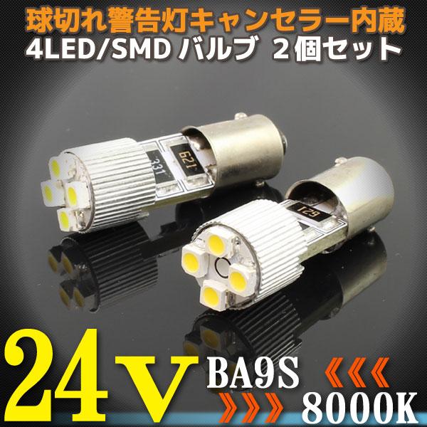 24V BA9S-4LED