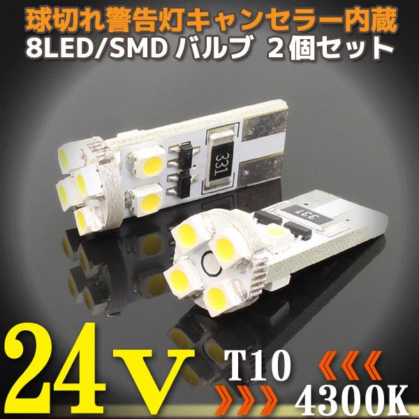 24V T10-8LED