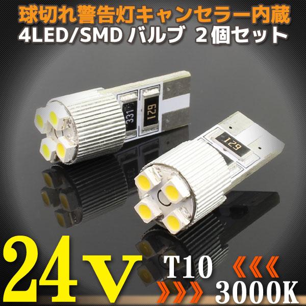 24V T10-4LED