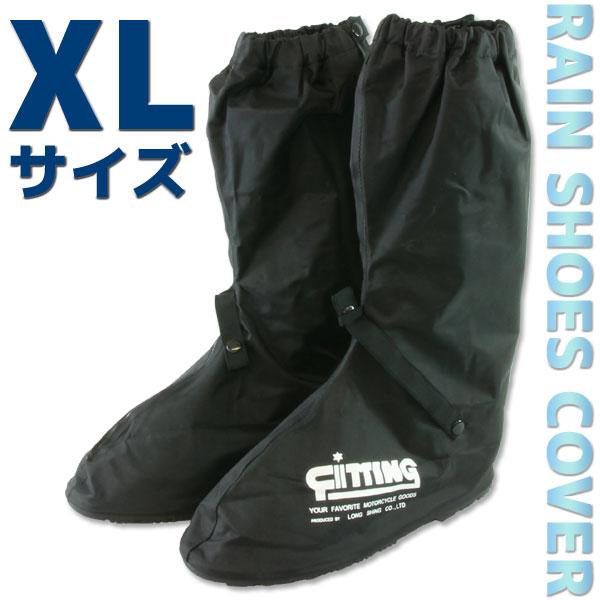 汎用 レインブーツ カバー レインシューズ Aタイプ XLサイズ 目安:27.5cm~29.5cm