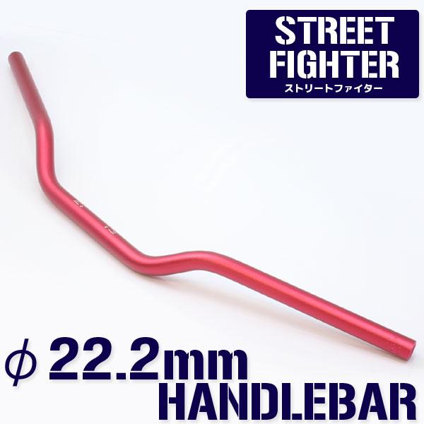 汎用 アルミ ハンドルバー 22.2mm/22.2パイ レッド ストリートファイター オンロードタイプ