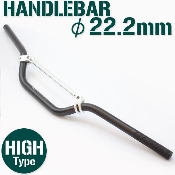 オフロード用ハンドルバー/HIGH