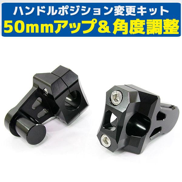 マウントライザー22.2mmブラック