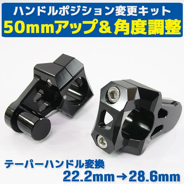 マウントライザー28.6mmブラック