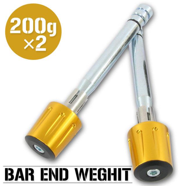 汎用 バーエンドウエイト ハンドルウエイト 200グラム 金 ゴールド アルミ削り出し 2個セット