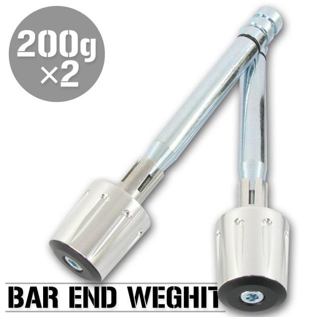 汎用 バーエンドウエイト ハンドルウエイト 200グラム 銀 シルバー アルミ削り出し 2個セット