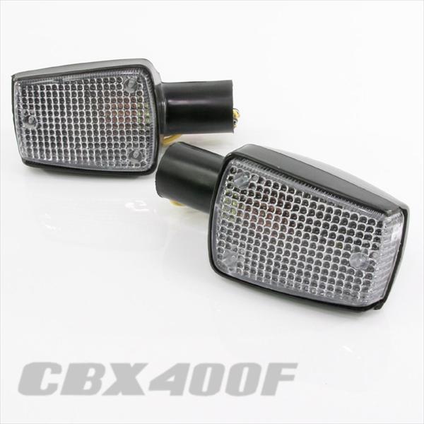 CBX400Fウインカークリア