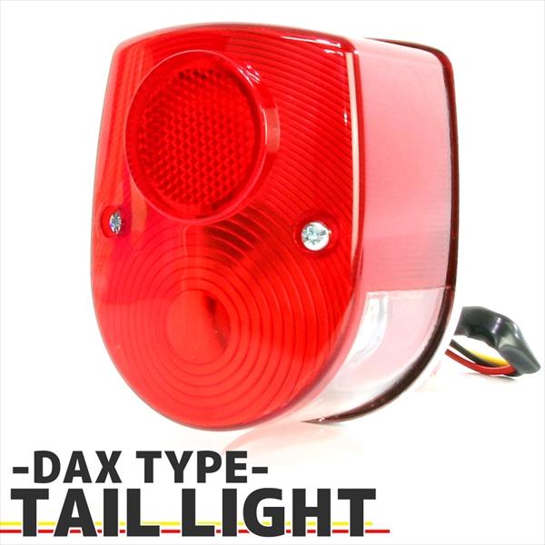 DAX テールライト