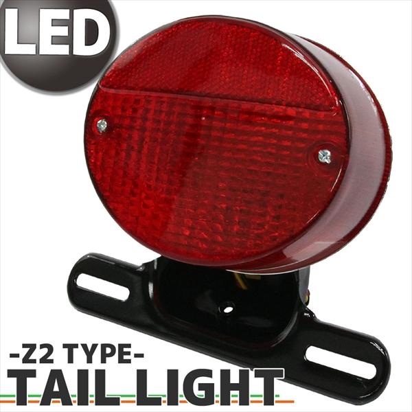 Z2テール 純正タイプ LEDテールランプ レッドレンズ 750RS Z750FOUR