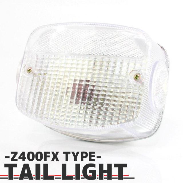 Z400FX 純正タイプ テールランプ ASSY クリアレンズ Z250FT Z1-R