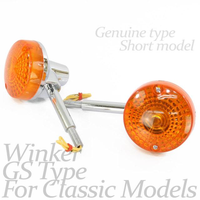 GS 純正タイプ メッキ ウインカー ショートステー オレンジレンズ 橙 アンバー 2個セット GS400 GS400L GS500E GS550 GS750 GS1000 GPZ400F Z400FX GSX